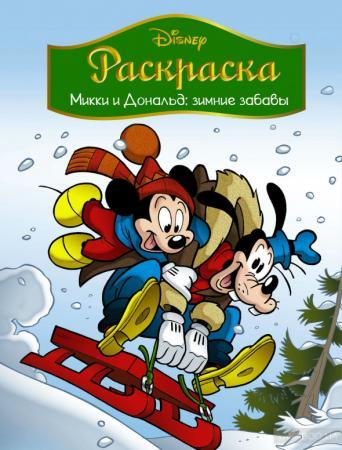 Книжка раскраска Микки и Дональд. Зимние забавы Disney зимние забавы раскраска