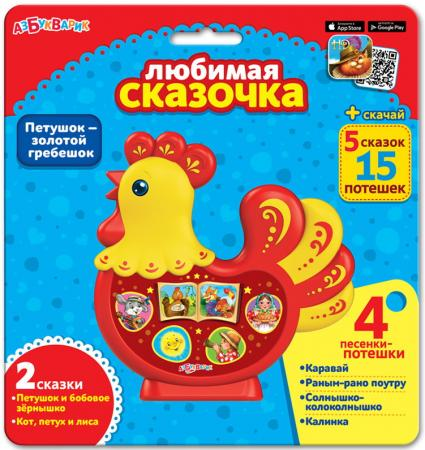 Муз. игрушка Петушок-золотой гребешок любимая сказочка азбукварик книга муз баюшки потешки азбукварик