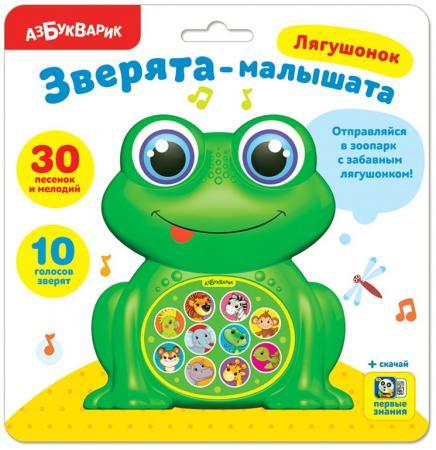 Муз. игрушка Лягушонок Зверята-малышата 100 наклеек для малышей зверята лягушонок