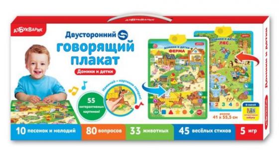 Интерактивная игрушка АЗБУКВАРИК Домики и детки от 3 лет