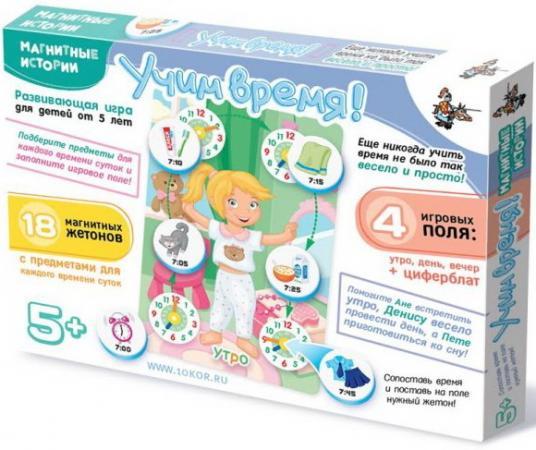Магнитная игра обучающая Десятое королевство Учим время магнитная игра десятое королевство обучающая времена года