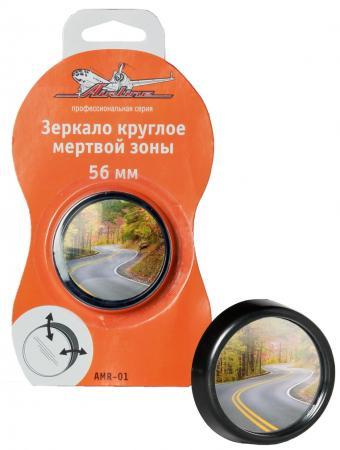 Зеркало AIRLINE AMR-01 круглое мертвой зоны 56мм