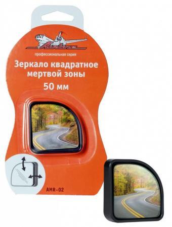Зеркало AIRLINE AMR-02 квадратное мертвой зоны 50мм цена