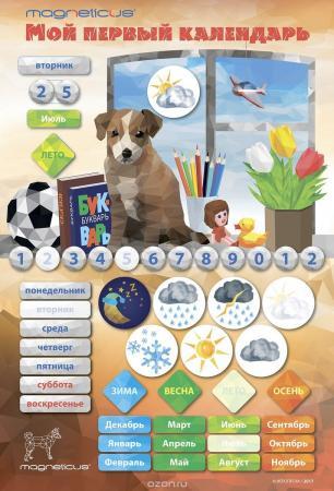 Набор игровой MAGNETICUS Мой первый календарь Щенок