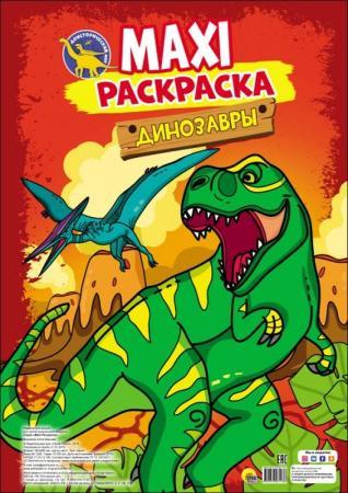 Книжка Макси-раскраска Динозавры проф пресс большая раскраска мир вокруг