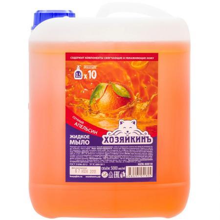 Мыло жидкое ХОЗЯЙКИНЪ СОЧНЫЙ АПЕЛЬСИН, 5 л добрый pulpy апельсин напиток сокосодержащий с мякотью 0 9 л