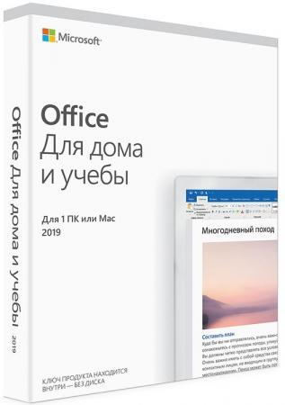 цена на Офисное приложение MS Office Home and Student 2019 Rus Medialess коробка 79G-05075