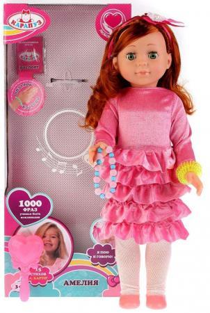 Кукла Карапуз Амелия 50 см говорящая поющая кукла best toys лёля говорящая поющая