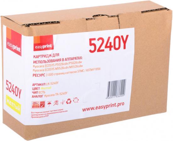 Фото - Картридж EasyPrint LK-5240Y желтый (yellow) 3000 стр. для Kyocera ECOSYS M5526 / P5026 тепловая пушка ballu bhp pe 3 3000 вт желтый