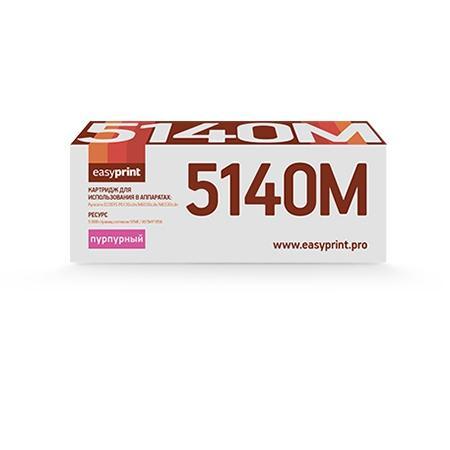 Тонер-картридж EasyPrint LK-5140M (аналог TK-5140M) для Kyocera ECOSYS M6030cdn/M6530cdn/P6130cdn (5000 стр.) пурпурный, с чипом