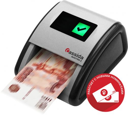 Детектор банкнот Cassida Quattro Z автоматический рубли