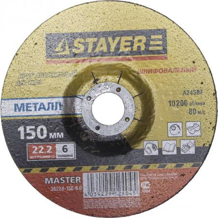 Круг зачистной STAYER MASTER 36228-150-6.0_z01 абразивный по металлу 150х6х22.2мм по металлу ножовка по металлу stayer master 1577 z01
