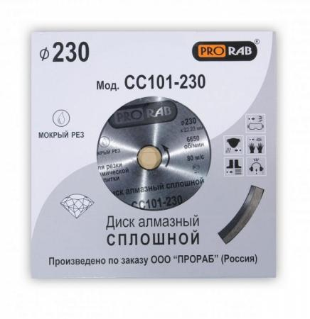 PRORAB CC101-230 Алмазные отрезные круги, шт prorab 8821 sch