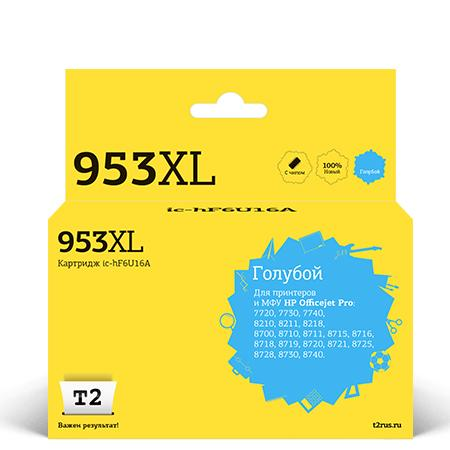 Фото - Картридж T2 IC-HF6U16A №953XL голубой (cyan) для HP Officejet Pro 7720/7730/7740/8210/8211/8218/8700/8710/8711/8715/8716/8718/8719/8720/8721/8725/8728/8730/8740 hp 953xl f6u16ae голубой