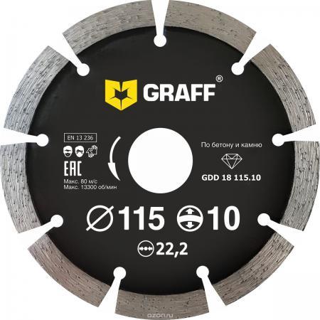 Круг алмазный GRAFF GDD 18 115.10 сегментный по бетону и камню 115х10х2.0х22.23мм цена и фото
