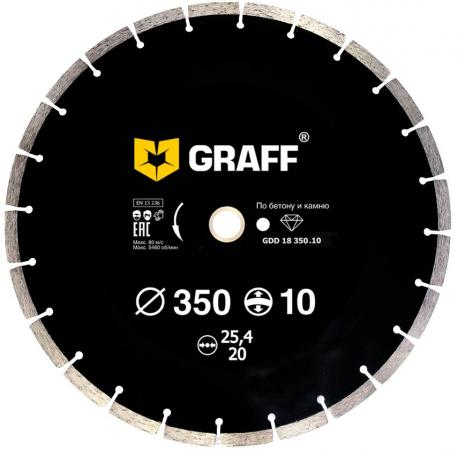 Круг алмазный GRAFF GDD 18 350.10 сегментный по бетону и камню 350х10х3.4х25.4-20мм