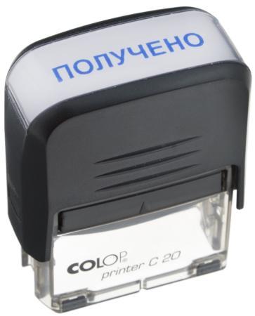 Самонаборный штамп Colop Printer C20 Set/ПОЛУЧЕНО пластик ассорти штамп стандартный colop printer c20 1 46 слово дубликат 520393