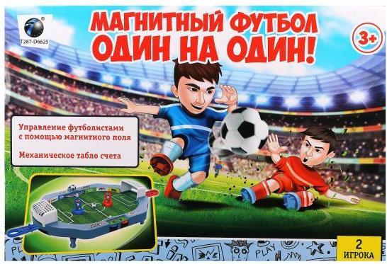 Настольная игра футбол Наша Игрушка Футбол. Один на один омский завод электротоваров настольная игра футбол кнопочный