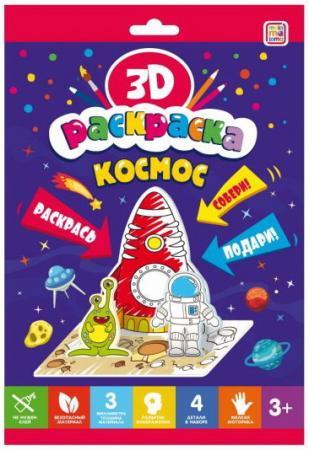 Раскраска 3D Космос раскраска 3d космос