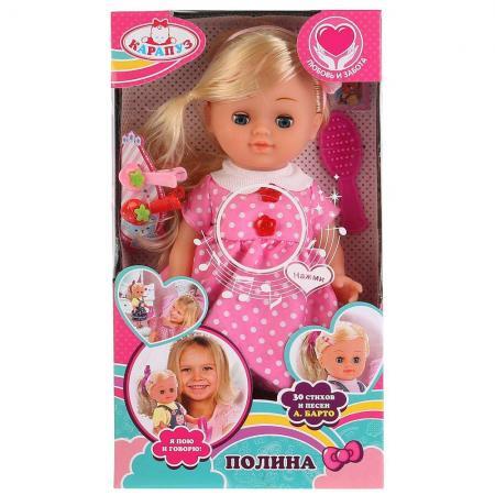 Кукла Карапуз Полина 25 см поющая говорящая кукла best toys лёля говорящая поющая