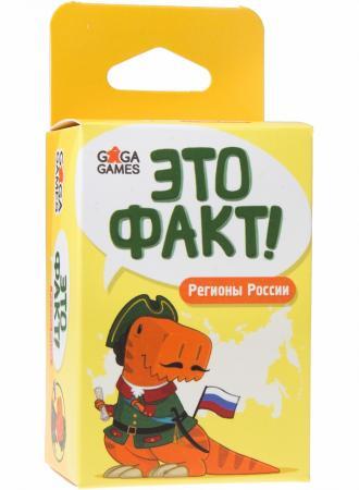 Настольная игра развивающая GAGA GAMES Это факт! Регионы России GG129 gaga настольная игра медвежий парк