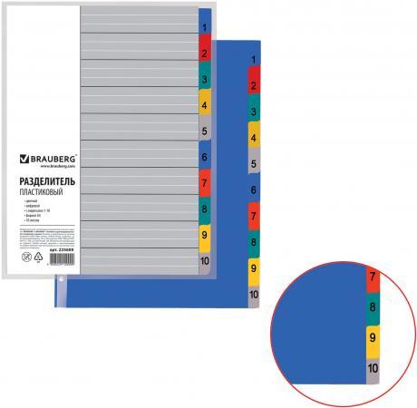 Разделитель пластиковый BRAUBERG, А4, 10 листов, цифровой 1-10, оглавление, цветной, Россия, 225609 разделитель картонный цифровой 1 31 ф а4 цветной