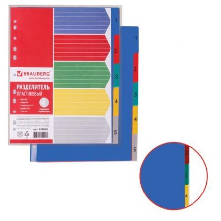 лучшая цена Разделитель пластиковый BRAUBERG, А4+, 5 листов, цифровой 1-5, оглавление, цветной, Россия, 225620