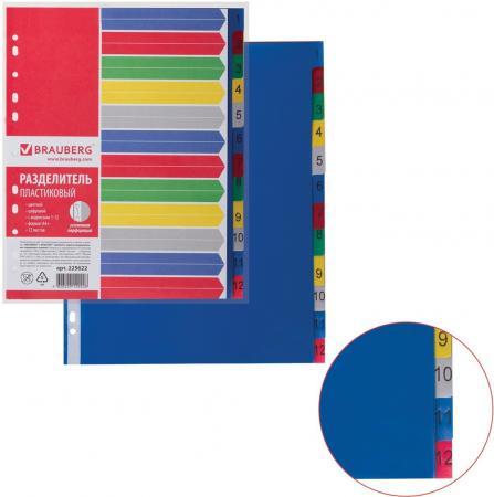 лучшая цена Разделитель пластиковый BRAUBERG, А4+, 12 листов, цифровой 1-12, оглавление, цветной, Россия, 225622