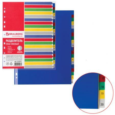 лучшая цена Разделитель пластиковый BRAUBERG, А4+, 20 листов, цифровой 1-20, оглавление, цветной, Россия, 225623