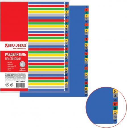 цена на Разделитель пластиковый BRAUBERG, А4+, 31 лист, цифровой 1-31, оглавление, цветной, Россия, 225624