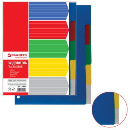 лучшая цена Разделитель пластиковый BRAUBERG, А3, 5 листов, без индексации, вертикальный, цветной, Россия, 225630