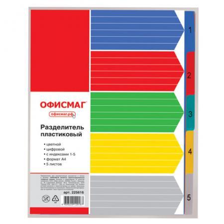 Разделитель пластиковый ОФИСМАГ, А4, 5 листов, цифровой 1-5, оглавление, цветной, Россия, 225616 разделитель картонный цифровой 1 31 ф а4 цветной