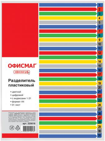 Разделитель пластиковый ОФИСМАГ, А4, 31 лист, цифровой 1-31, оглавление, цветной, Россия, 225618