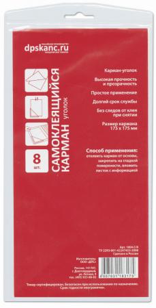 Карманы самоклеящиеся угловые, комплект 8 шт., 175х175 мм, прозрачные, ДПС, 1804.С/8