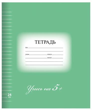 "Тетрадь 24 л. BRAUBERG ЭКО ""5-КА"", линия, обложка картон, ЗЕЛЕНАЯ, 403004"