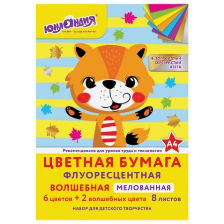 Цветная бумага ЮНЛАНДИЯ флуоресцентная A4 8 листов