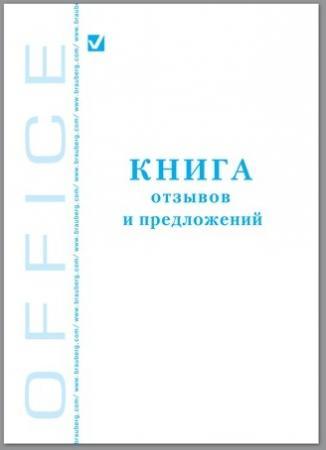 книга отзывов и предложений купить