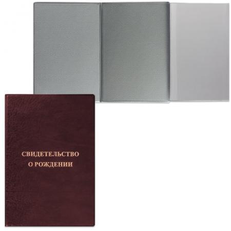 Папка адресная ПВХ Свидетельство о рождении, 135х197 мм, бордовая, ДПС, 2748-103 папка адресная brand бордовая