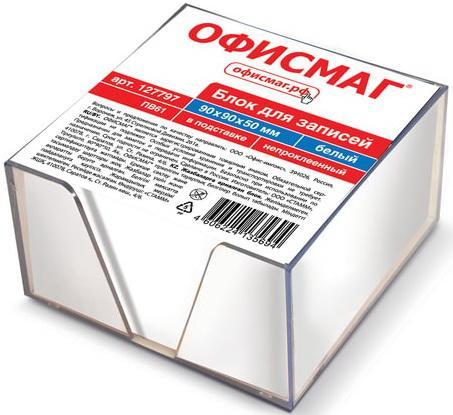 Блок для записей ОФИСМАГ в подставке прозрачной, куб 9х9х5 см, белый, белизна 95-98%, 127797