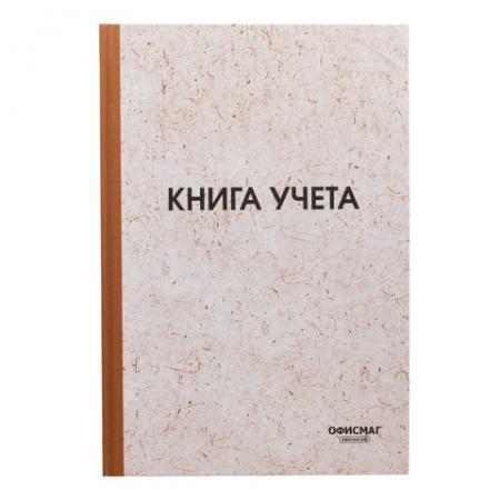 Книга учета ОФИСМАГ Книга учета A4 96 листов