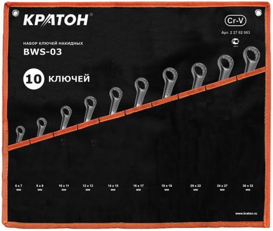Набор ключей КРАТОН BWS-03 2 27 02 003 накидных 10 пр. набор пневмоинструментов кратон ats 02 3 01 02 037