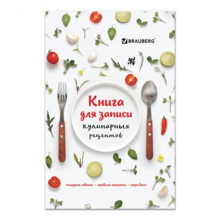 Книга для записи кулинарных рецептов BRAUBERG Фамильные рецепты A5 80 листов васильев а фамильные ценности книга обретенных мемуаров
