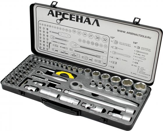 цена на Набор инструментов Арсенал АА-М1412У63 63 предмета