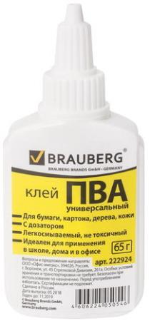 Клей ПВА BRAUBERG (бумага, картон, дерево), 65 г, 222924 клей пва луч 85 грамм