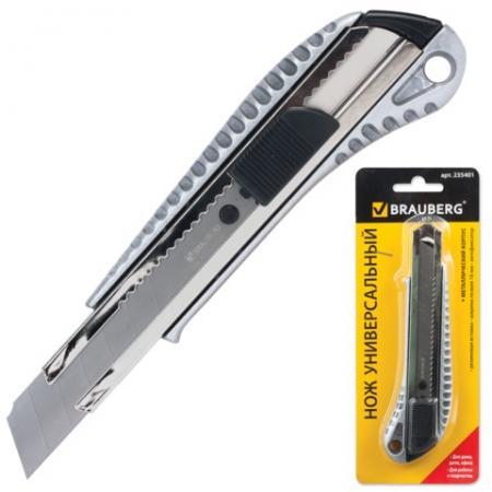 Канцелярский нож BRAUBERG универсальный 18 мм цены онлайн
