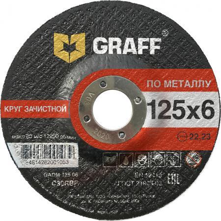 Круг зачистной GRAFF GADM 125 06 по металлу 125x6.0x22.23мм круг зачистной мет 150х25х32 14a