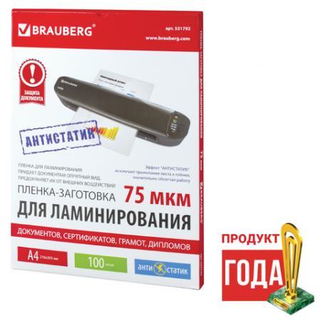 Фото - Пленки-заготовки для ламинированияя АНТИСТАТИК BRAUBERG, комплект 100 шт., для формата A4, 75 мкм, 531792 демосистема brauberg solid a4 236719