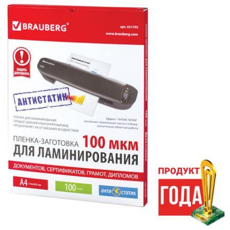 Фото - Пленки-заготовки для ламинирования АНТИСТАТИК BRAUBERG, комплект 100 шт., для формата A4, 100 мкм, 531793 демосистема brauberg solid a4 236719