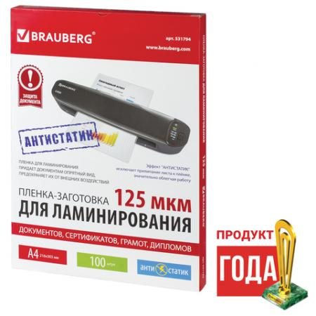 Фото - Пленки-заготовки для ламинирования АНТИСТАТИК BRAUBERG, комплект 100 шт., для формата A4, 125 мкм, 531794 демосистема brauberg solid a4 236719