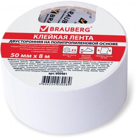 Клейкая лента BRAUBERG 600481 50мм x 8 м двухсторонняя, основа - полипропилен стоимость